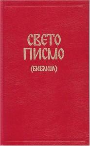biblijamk