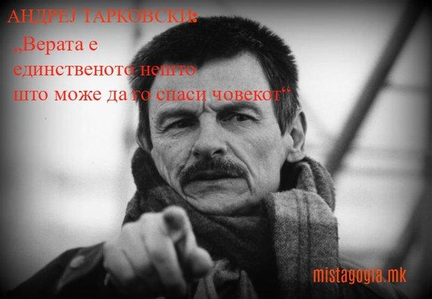 """Андреј Тарковски: """"Верата е единственото нешто што може да го спаси човекот"""""""